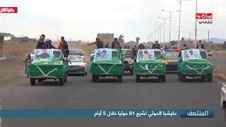 مليشيا الحوثي تشيع 61 حوثيا خلال 5 أيام