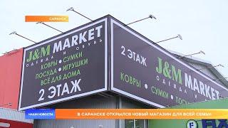 В Саранске открылся новый магазин для всей семьи