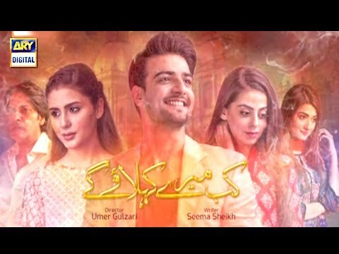 New Drama Serial coming soon on ARY Digital