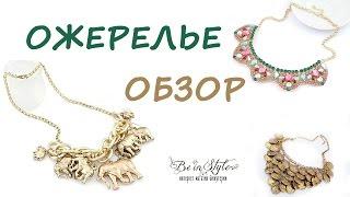 Ожерелье. Где купить ожерелье? Обзор ожерелий от интернет-магазина бижутерии Be In Style.