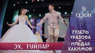 Гузель Уразова & Ильдар Хакимов - Эх, туйлар   11 сезон