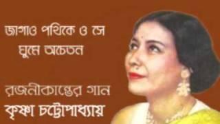 Jagao pathike o se ghume achetan,,Rajanikanter Gan,,
