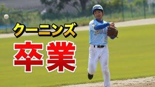 クーニンズを卒業する男の最後の試合〜ショート・コウ〜 thumbnail