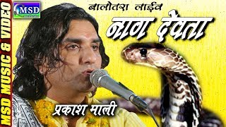 प्रकाश माली का वो भजन जिसे गाकर राजस्थान में पहली बार प्रथम स्थान प्राप्त किया था,सुन के मजा आ गया