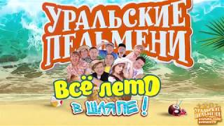 Бабушка рентген   Всё лето в шляпе   Уральские пельмени