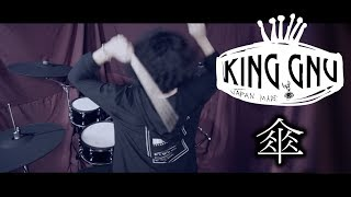 """[King Gnu] """"傘"""" ---Drum Cover?"""