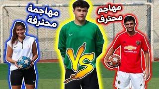 تحدي بين المهاجمة المحترفة و خالد !! ( إنصدمت من قوة و مهارات البنت !! )