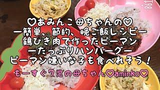 【料理】6児ママ♡大家族♡aminko母ちゃんの簡単、晩ご飯レシピ⭐️ピーマン入りハンバーグ⭐️もやしとツナとたまごのぽん酢炒め⭐️