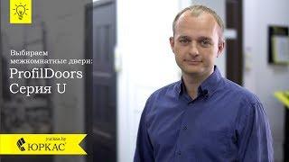 видео Двери межкомнатные Профиль дорс (profil doors): отзывы покупателей и специалистов, фото в интерьере » VeryDveri.ru