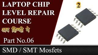 Mosfet 2 -Laptop Chip Level Repair