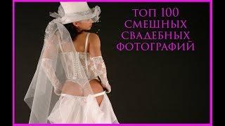 Смешные свадебные фотографии/Funny wedding photos