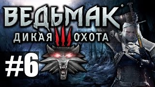 Ведьмак 3: Дикая Охота [Witcher 3] - Прохождение на русском - ч.6 - По следу Цири