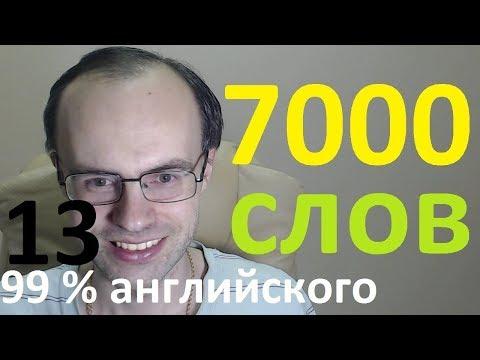 ВЫУЧИМ 7000 АНГЛИЙСКИХ СЛОВ  - 99% английского языка. АНГЛИЙСКИЙ ЯЗЫК УРОКИ АНГЛИЙСКОГО ЯЗЫКА 13