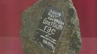 В их честь  В музее Братскгэсстроя открылась новая выставка