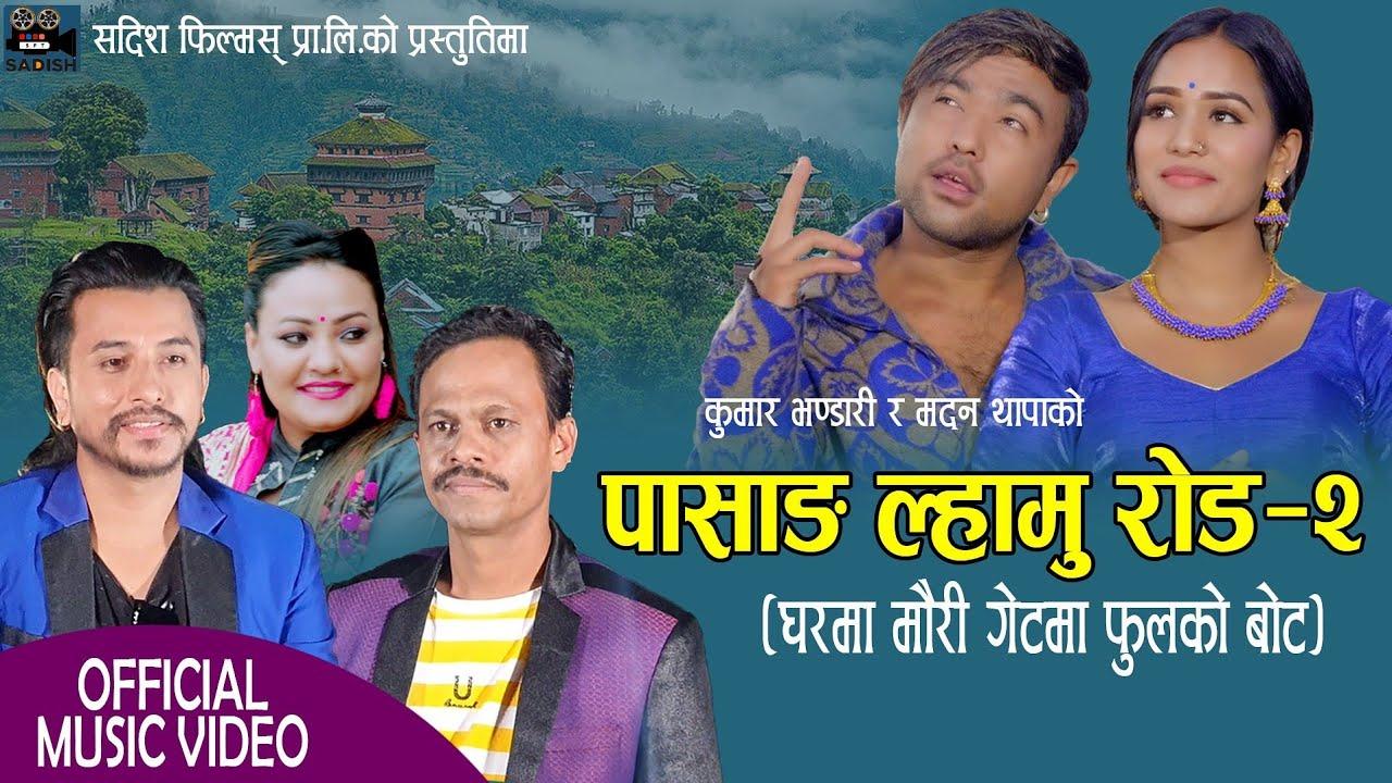 Download घरमा माैरी गेटमा फुलकाे बाेट   Gharma Mauri Getma fulko Bot Kumar Bhandari/Madan Thapa/Parbati Karki