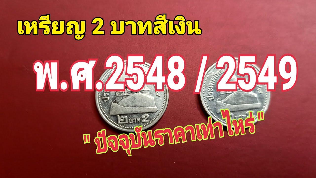 เหรียญ 2 บาทสีเงิน ปีพ.ศ.2548 และ 2549 ปัจจุบันราคาซื้อขายเท่าไหร่@ครูโด่ง Channel