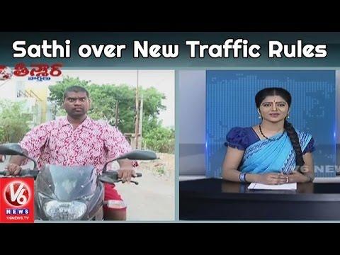 Bithiri Sathi On New Traffic Rules | Sathi Funny Conversation With Savitri | Teenmaar News | V6 News