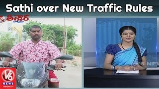 Bithiri Sathi On New Traffic Rules | Sathi Funny Conversation With Savitri | Teenmaar News | V6 News