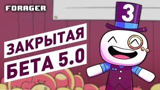 ОБНОВЛЕНИЕ 5.0! - #3 FORAGER СТРИМ