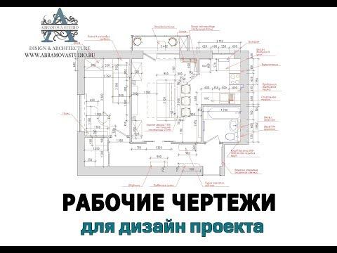 Технический дизайн. Проект электрики. Дизайн интерьера в Краснодаре.
