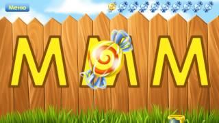 Алфавит для малышей Игра с буквами Й К Л М Н