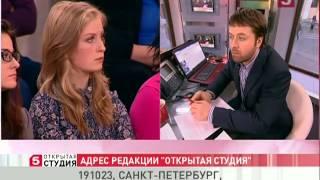Открытая студия 15.01.13 Тюрьма за фиктивную прописку