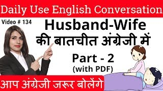 Husband wife conversation in English || daily use english sentences2