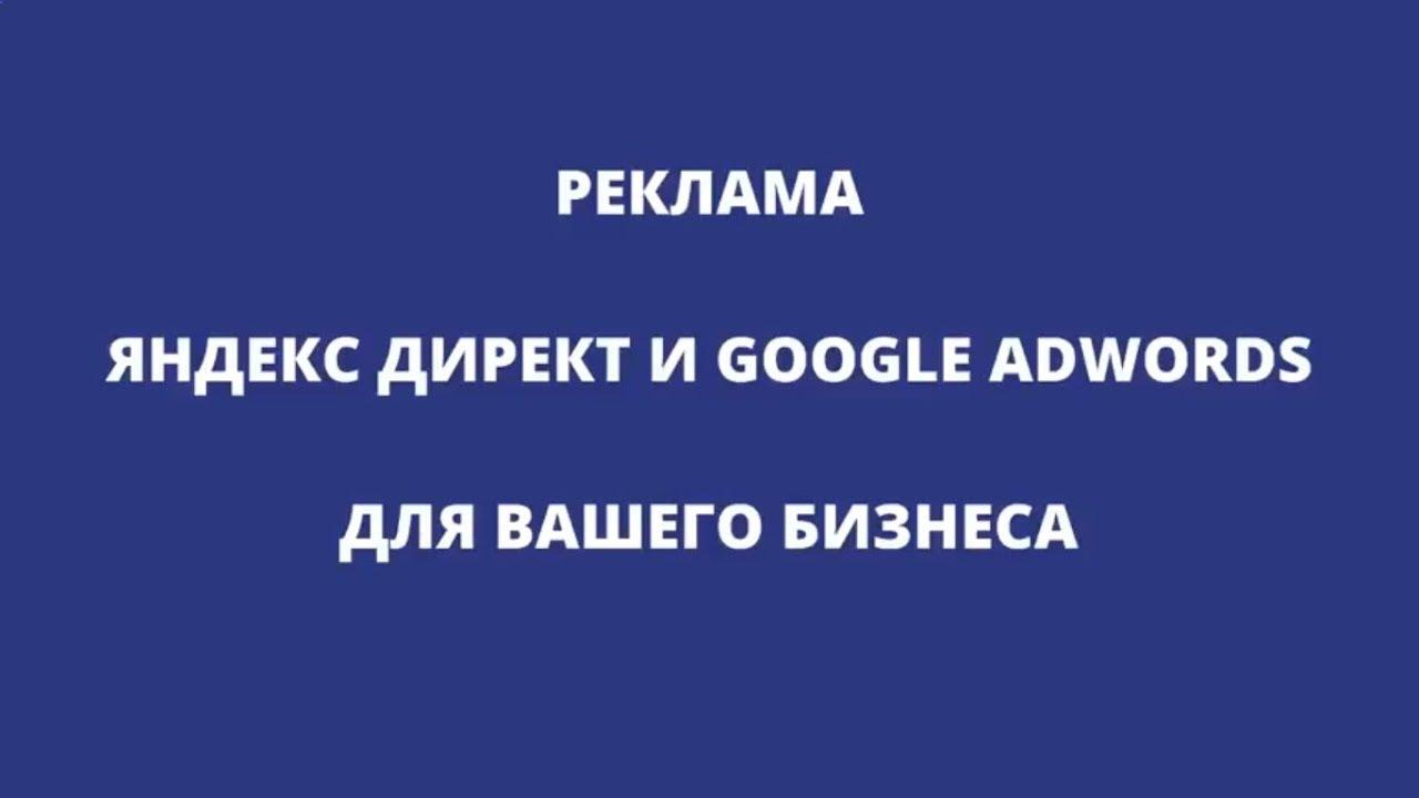 Настройка яндекс директ пермь яндекс реклама