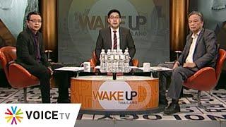 Wake Up Thailand ประจำวันที่ 8 กันยายน 2563