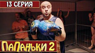 Папаньки 2 сезон 13 серия