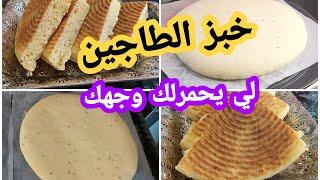 خبز الطاجين (المطلوع) لي يحمرلك وجهك مع ناسك 🥰 ناجح و سهل للمبتدئات  👌👌🔸 قناة يوميات مغتربات🔸