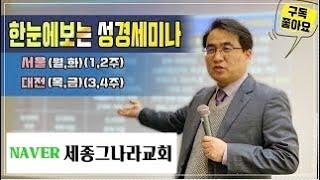 강추유석영목사다니엘1서울세미나 안내대전로고스교회홈페이지