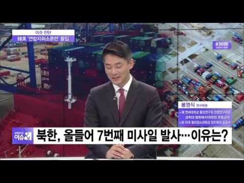 [이슈진단] 미중 '경제전쟁' 본격화..환율, 희토류 곳곳 충돌