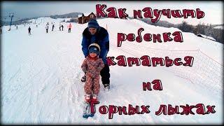 Как научить ребенка кататься на горных лыжах(Видео о том как научить ребенка кататься на горных лыжах., 2016-01-16T20:04:40.000Z)