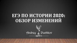 ЕГЭ по истории 2020: обзор изменений