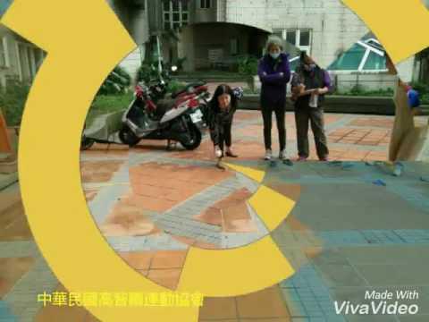 2016-1209基隆山海觀社區推廣Wiser球花絮 - YouTube