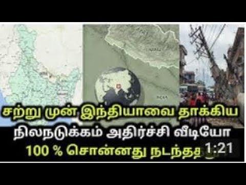 சற்றுமுன் இந்தியா வை தாக்கிய நிலநடுக்கம் ! ரிக்டர் அளவுகோலில் 5 5 ஆகா பதிவு ! tamil whatsup status