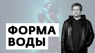 Антон Долин о фильмах «Темные времена», «Форма воды», «Мешок без дна», «Скиф», «Карп отмороженный»