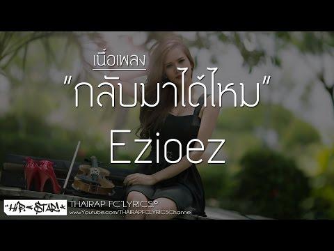 กลับมาได้ไหม - EZIOEZ FT. KT Long Flowing (เนื้อเพลง)