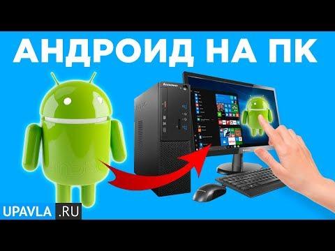Как Установить Приложение Android на свой Компьютер? Андроид на ПК - это просто!