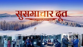 Hindi Christian Movie Trailer | सुसमाचार दूत | Bear the Cross and Preach the Gospel