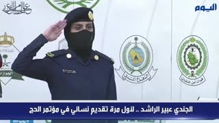 الجندي عبير الراشد .. لأول مرة تقديم نسائي في مؤتمر الحج