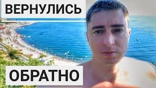 ВОЗВРАЩЕНИЕ ДОМОЙ // ПОЕЗДКА НА МОРЕ