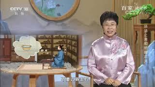 [百家说故事]扬汤止沸和绝薪止火| 课本中国 - YouTube