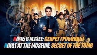 Отрывок из фильма Ночь в музее: Секрет гробницы / Night at the Museum: Secret of the Tomb