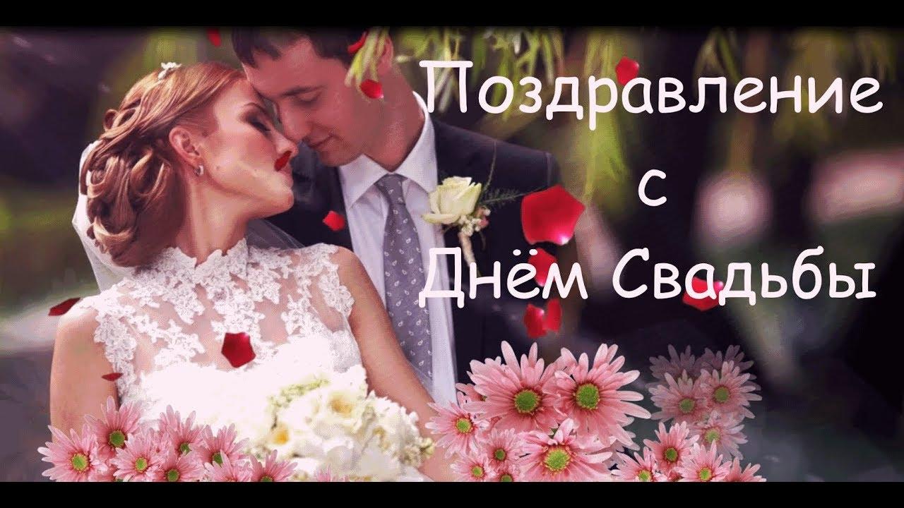 Видео поздравление жене с днем свадьбы