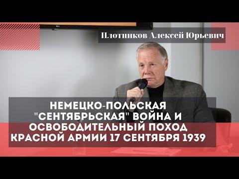 """Немецко-польская """"сентябрьская"""" война. Плотников Алексей Юрьевич."""