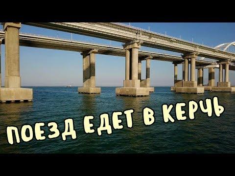 Крымский мост(04.09.2019) Большой поезд по мосту пришёл в Керчь.Уравнительный прибор.Стрелки.