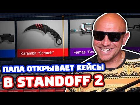 МОЙ ПАПА ОТКРЫВАЕТ КЕЙСЫ В STANDOFF 2!