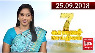 7 A.M News 24-09-2018 Malaimurasu tv News